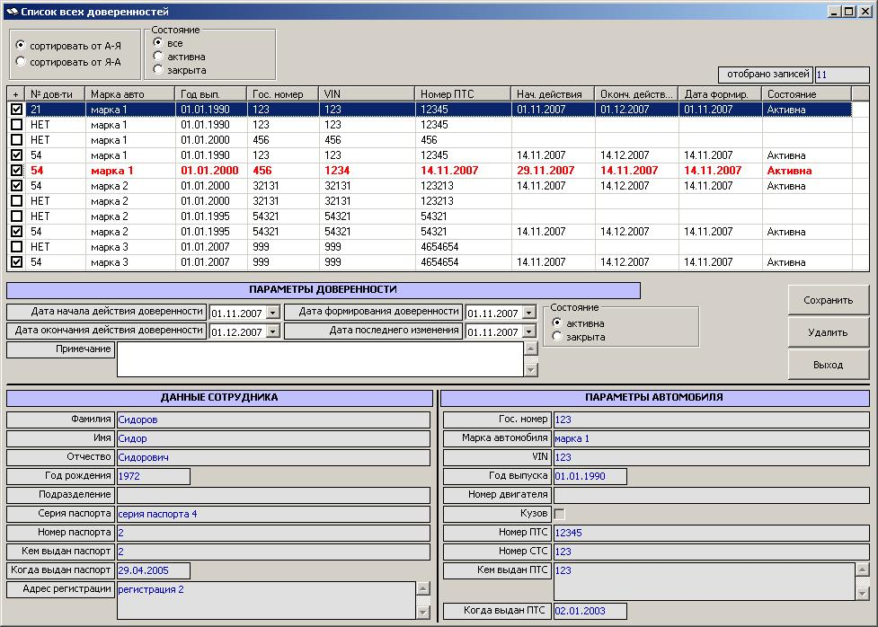 Бизнес Пак 6.42 Программу